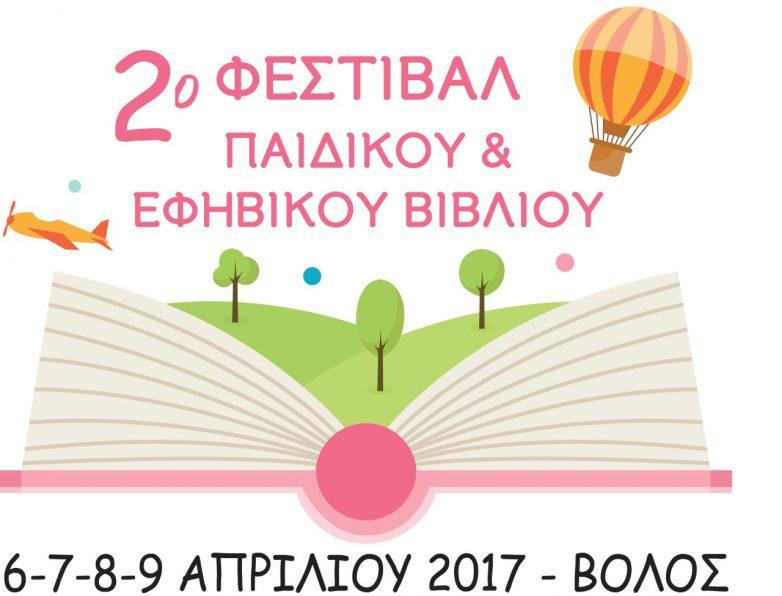 """Παράταση προεγγραφών για το """"2ο Φεστιβάλ Παιδικού και Εφηβικού Βιβλίου"""" στον Βόλο"""