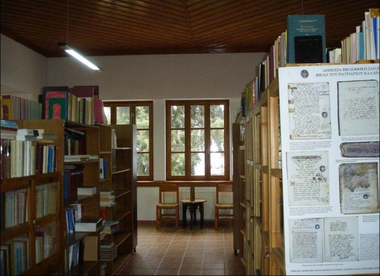 Η Μαγνησία στο Δίκτυο σχολικών βιβλιοθηκών