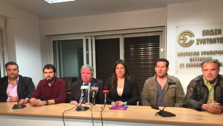 Ανατροπή της συγκυβέρνησης ΣΥΡΙΖΑΝΕΛ και ανυπακοή για να αποκατασταθεί η δημοκρατία στη χώρα