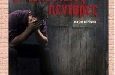 Το νέο μυθιστόρημα του Βαγγέλη Αυδίκου «Οι τελευταίες πεντάρες»