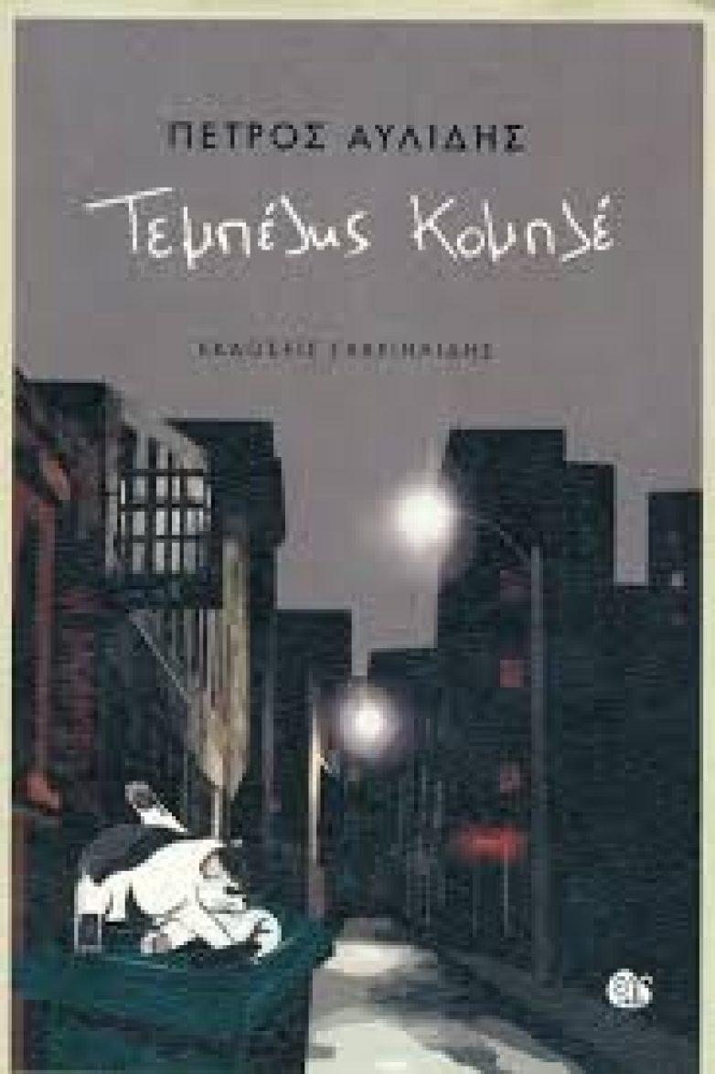 Ο Πέτρος Αυλίδης παρουσιάζει το νέο του βιβλίο στη Χάρτα
