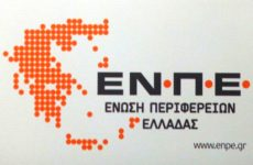 ENΠΕ: Να επανέλθει στο Υπουργείο Παιδείας η αρμοδιότητα στέγασης και  κάλυψης λειτουργικών δαπανών των Περιφερειακών Διευθύνσεων Α'/θμιας και Β'/θμιας Εκπαίδευσης