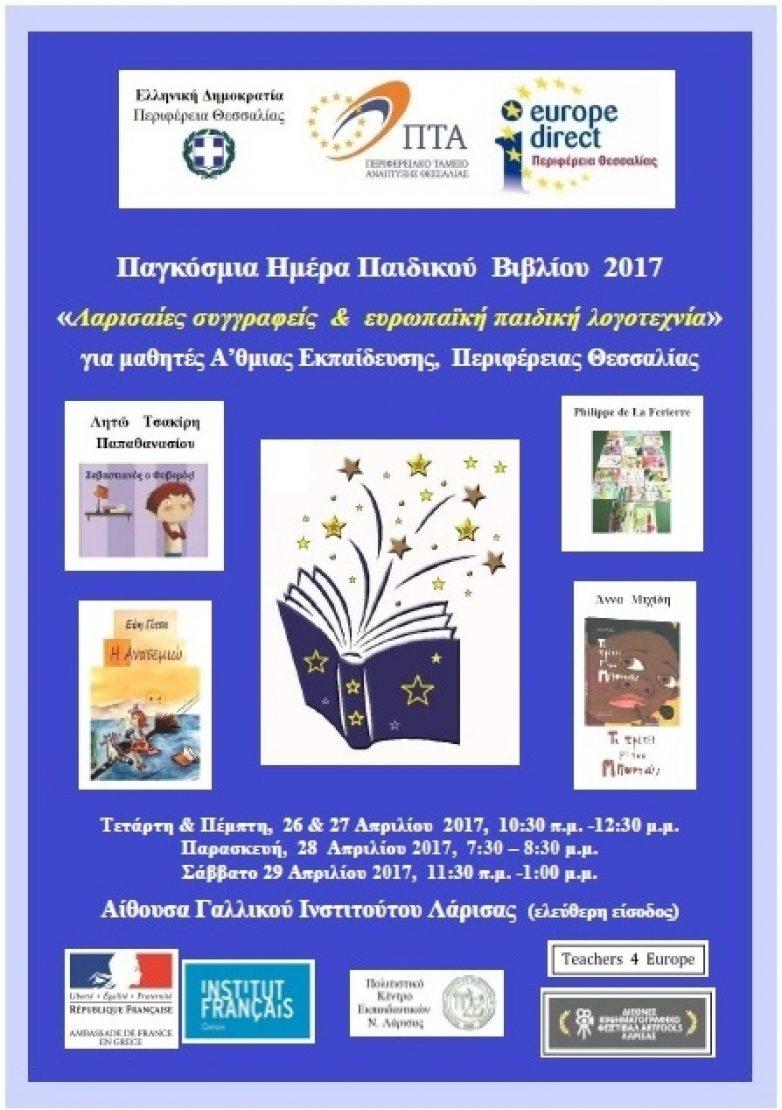 Εορτασμός της «Ημέρας Παιδικού Βιβλίου» :  «Λαρισαίες συγγραφείς & ευρωπαϊκή παιδική λογοτεχνία»