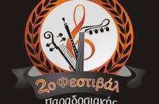 Στη Λάρισα το 2ο Φεστιβάλ Παραδοσιακής Μουσικής