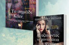 Τα βιβλία των Ελένης Κεκροπούλου και Όμηρου Χριστάκου θα παρουσιαστούν στο «Αχίλλειον»