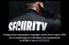 Σεμινάριο για «Προσωπικό Ιδιωτικής Ασφάλειας»