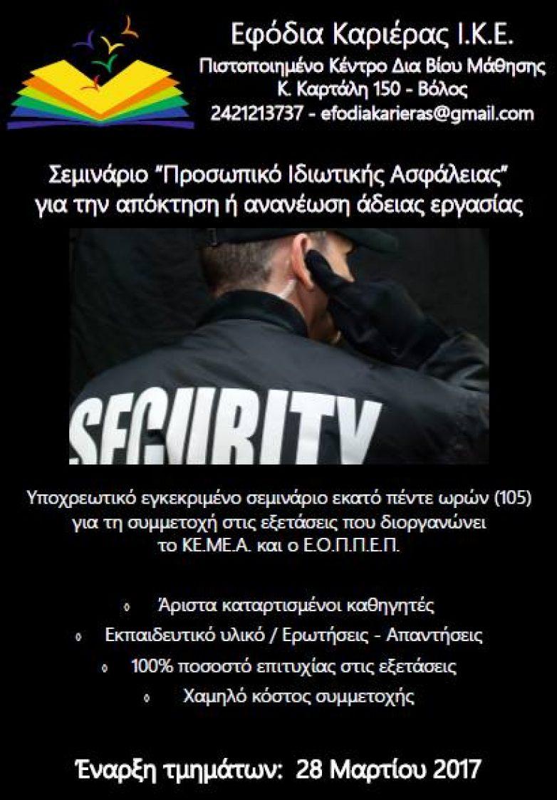 """Σεμινάριο για """"Προσωπικό Ιδιωτικής Ασφάλειας"""""""