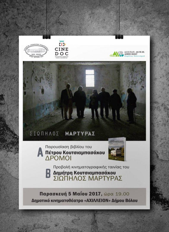 Παρουσίαση βιβλίου και προβολή ταινίας του Δημήτρη Κουτσιαμπασάκου