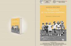 Παρουσίαση  του  μυθιστορήματος «Τα κορίτσια με τις άσπρες κορδέλες»