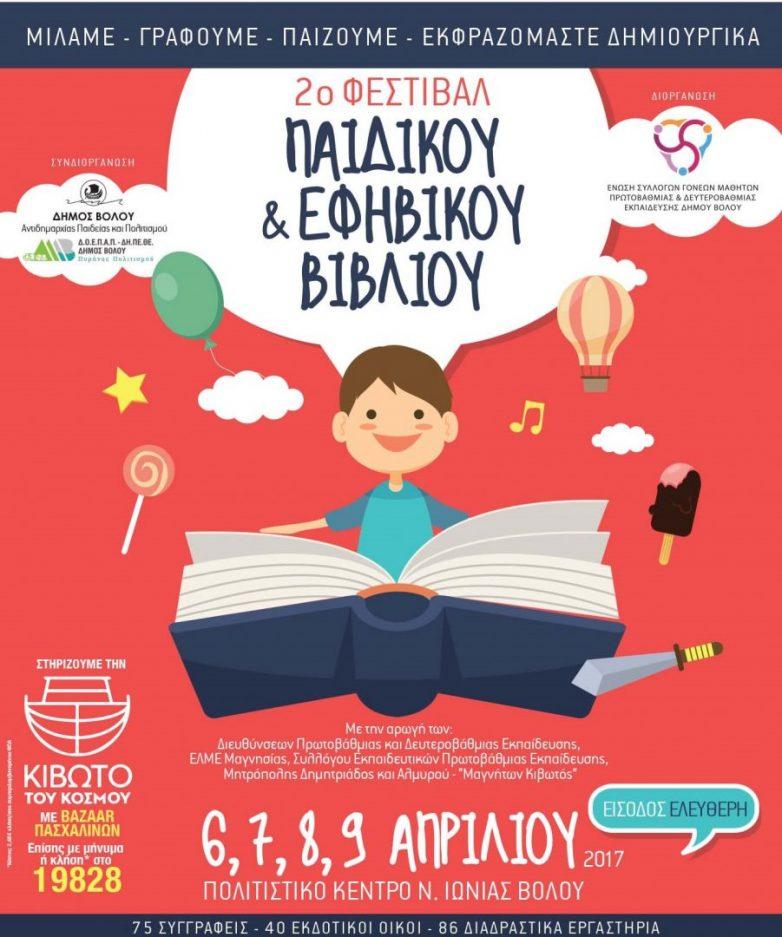 Ανοίγει τις πύλες του τo 2ο Φεστιβάλ παιδικού και εφηβικού βιβλίου