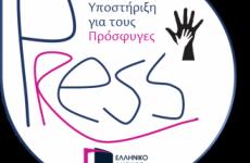Δωρεάν e-Learning πρόγραμμα ευαισθητοποίησης από το ΕΑΠ