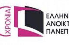 Δωρεάν e-Learning πρόγραμμα ευαισθητοποίησης με τίτλο «Όψεις του προσφυγικού φαινομένου»