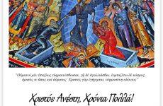 Ευχετήριο μήνυμα του προέδρου της ΕΝΠΕ, περιφερειάρχη Θεσσαλίας Κ. Αγοραστού