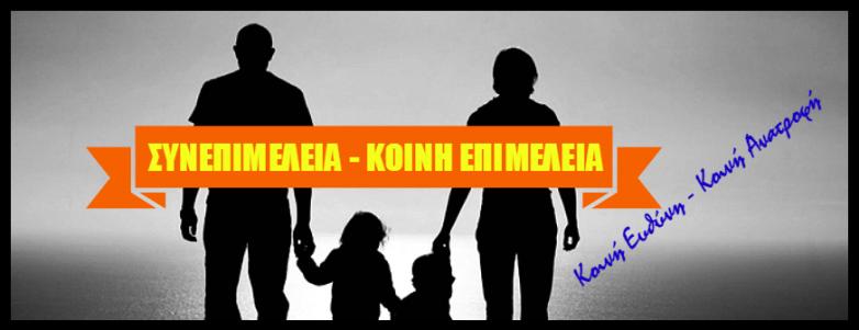 Κοινή επιμέλεια των παιδιών μετά το διαζύγιο
