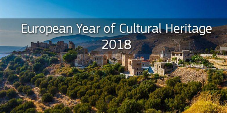 Ευρωπαϊκό Έτος Πολιτιστικής Κληρονομιάς το 2018