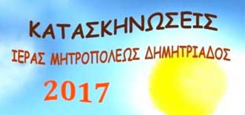 Κατασκήνωση 2017 στον Άγιο Λαυρέντιο Πηλίου