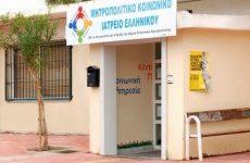 Μητροπολιτικό Κοινωνικό Ιατρείο Ελληνικού: Εμπόδια στην πρόσβαση ανασφάλιστων πολιτών στο σύστημα υγείας