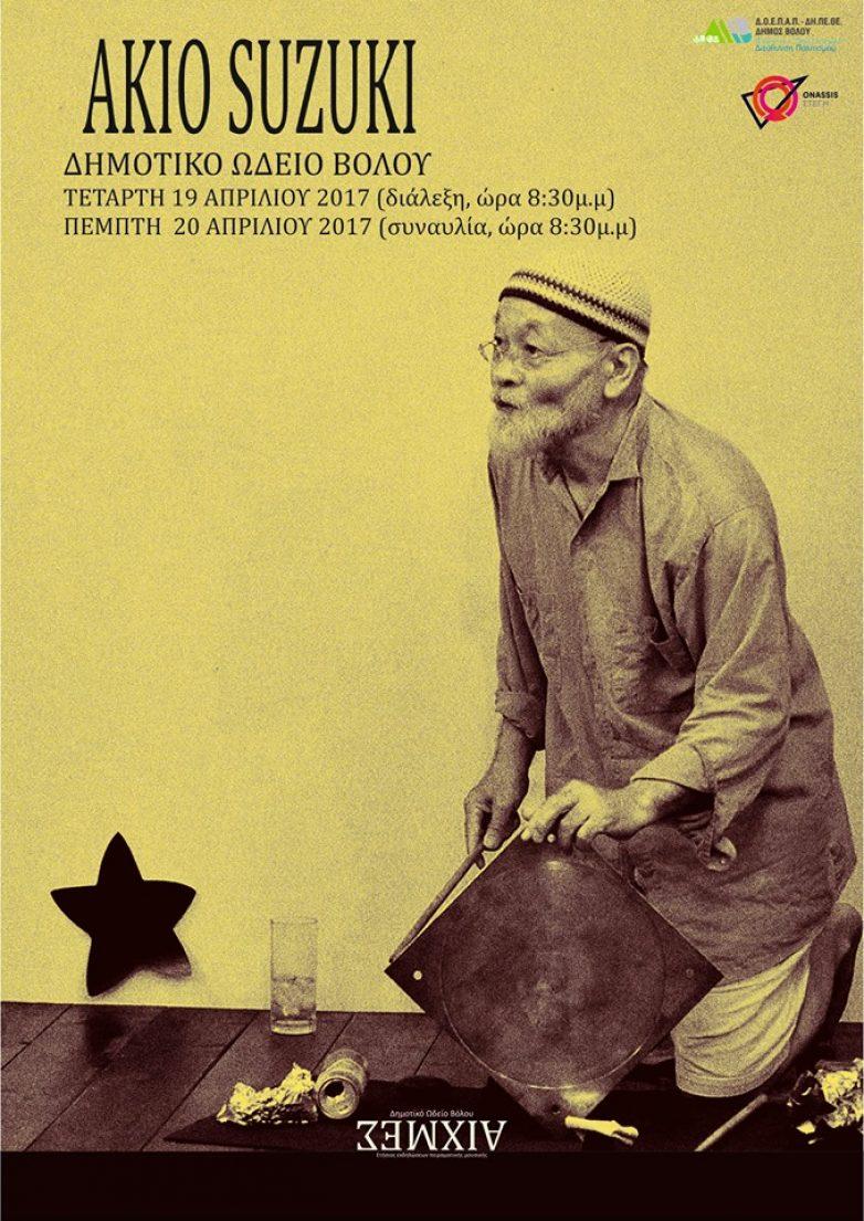 Akio Suzuki – Συναυλία & Διάλεξη στο Δ.Ω.Β