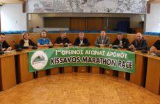 1ος Ορεινός Αγώνας Δρόμου «KISSAVOS MARATHON RACE»
