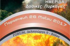 Ημερίδα για τους κινδύνους- ασφάλεια κατά την καταστολή δασικών πυρκαγιών