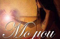 Παρουσίαση του  βιβλίου «ΜΟ ΜΟΥ» της Μαρίας Ζαχαριά