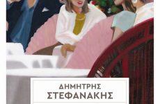 Στο Βόλο παρουσιάζει το νέο του βιβλίο ο Δημ.Στεφανάκης