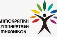 Ανακοίνωση -απάντηση της Δημοκρατικής Συμπαράταξης μηχανικών Μαγνησίας