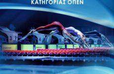 Πανελλήνιο πρωτάθλημα OPEN τεχνικής κολύμβησης στο Βόλο