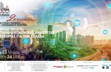 Τιμάται η Περιφέρεια Θεσσαλίας στο πλαίσιο του συνεδρίου Smart Cities – Digital Citizens
