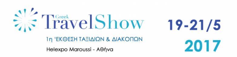 Συμμετοχή της Περιφέρειας Θεσσαλίας στην έκθεση Travel show 2017