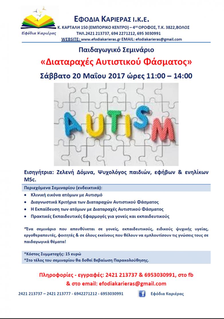 Παιδαγωγικό Σεμινάριο: «Διαταραχές Αυτιστικού Φάσματος» από τα Εφόδια Καριέρας