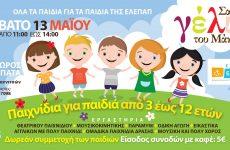 Γιορτή  «Σαν το Γέλιο του Μάη» από τα παιδιά για τα παιδιά της ΕΛΕΠΑΠ Βόλου
