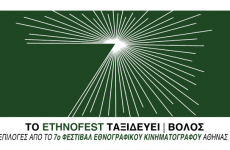 Στον Βόλο για δεύτερη συνεχόμενη χρονιά το Ethnofest