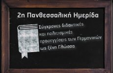 """Πανθεσσαλική ημερίδα """"Σύγχρονες διδακτικές και πολιτισμικές προσεγγίσεις των Γερμανικών ως ξένη Γλώσσα"""""""