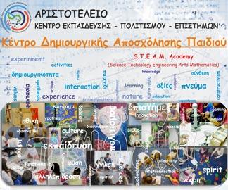 Κέντρο Δημιουργικής Απασχόλησης Παιδιού