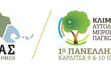 Συνέδριο για την Κλιματική Αλλαγή  στην Καρδίτσα