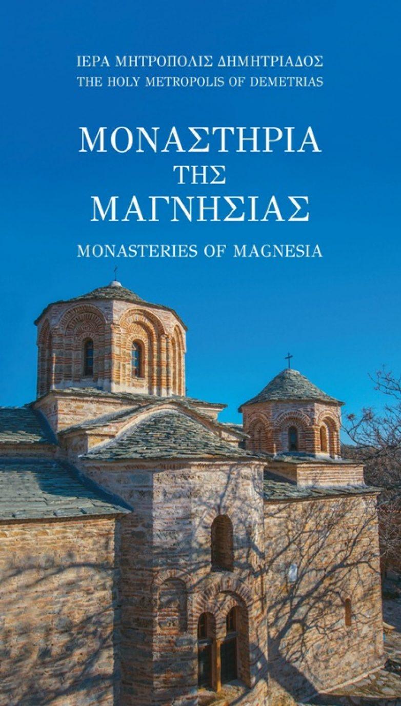 Β΄ έκδοση με τα Μοναστήρια της Μαγνησίας