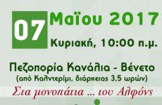 Διοργάνωση 4ης πεζοπορίας του ΚΕΠ ΥΓΕΙΑΣ δήμου Ρήγα Φεραίου
