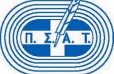 O ΠΣΑΤ για τον τελικό του Κυπέλλου Ελλάδας στο ποδόσφαιρο