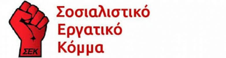 Aντιδικτατορική εκδήλωση από το Σοσιαλιστικό Εργατικό Κόμμα