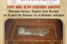 Ανακομιδή των Λειψάνων του Αγίου Νικολάου