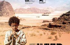 """""""Ο Λύκος της Ερήμου"""" στην Κινηματογραφική Κοινότητα Ν.Ι. Βόλου"""