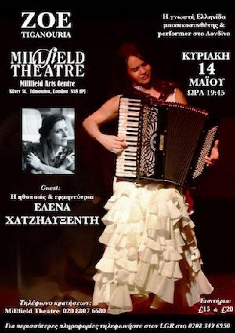 Στο Millfield Theatre του Λονδίνου η Ζωή Τηγανούρια