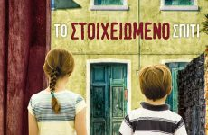 """Παρουσίαση του  βιβλίου της Αργυρώς Μουντάκη  """"Το στοιχειωμένο σπίτι"""""""