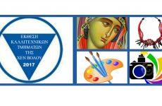Έκθεση «Καλλιτεχνικών Δημιουργιών μελών της ΧΕΝ Βόλου»