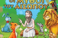 Οι μύθοι του Αισώπου  στο θερινό δημοτικό θέατρο Βόλου