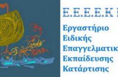 Γιορτή λήξης σχολικού έτους του Ε.Ε.Ε.Ε.Κ Βόλου