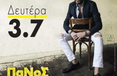 Mαταιώνεται ηυπαίθρια συναυλία του Πάνου Μουζουράκη
