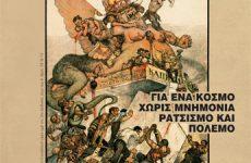 Εκδήλωση  του  περιοδικού «Σοσιαλισμός από Τα Κάτω» στην Αρχιτεκτονική του Π.Θ.
