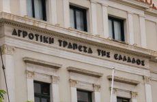 Διώξεις κατά στελεχών της Αγροτικής Τράπεζας για επισφαλή δάνεια εκατομμυρίων